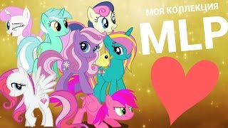 Моя коллекция MLP//My Little pony