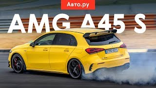 Mercedes-AMG A 45 S: самый БЕШЕНЫЙ? | Первый тест