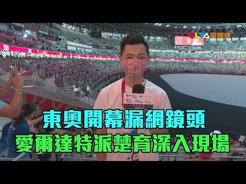開幕式現場直擊! 中華隊震撼全世界/愛爾達電視20210723