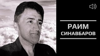Раим Синавбаров   Raim Sinavbarov