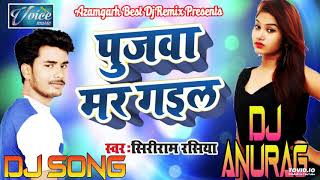 पुजवा मर गइल Pujawa Mar Gail Dj Song Mix By Dj Anurag