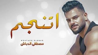 Mostafa Eldabas - Atngm (Official Lyrics Video) / مصطفي الدباش - اتنجم - كلمات