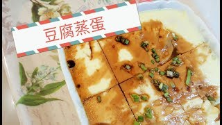 OneOne│ 豆腐蒸蛋 Steamed Egg with Tofu