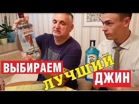 """Джин """"Бифитер""""  и джин «Бомбей сапфир» . Сравниваем джины!"""