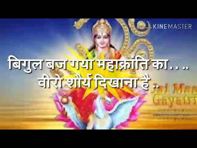 बिगुल बज गया महाक्रांति का, वीरो शौर्य दिखाना है ,असमंजस में समय गवांकर कायर नही कहाना । प्रज्ञा गीत
