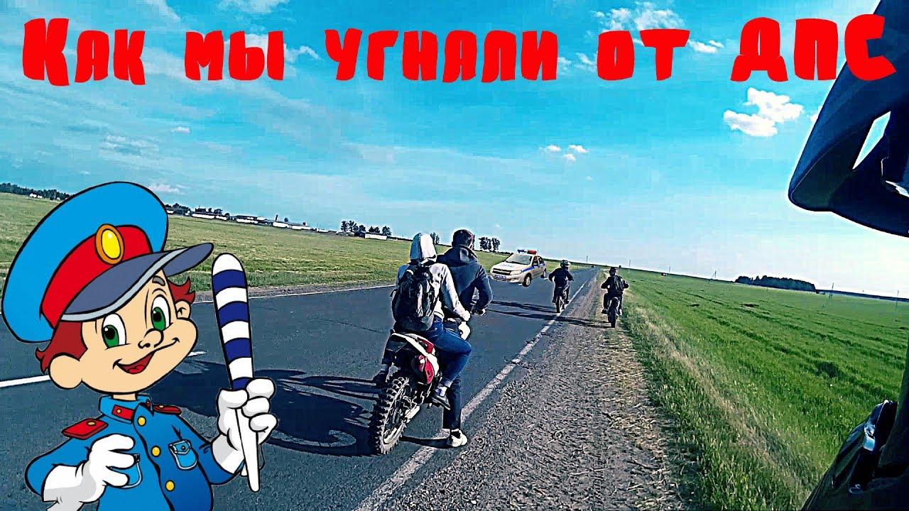 Будут ли Реагировать ДПС на Кроссовый Мотоцикл | Мотоцикл Дорога