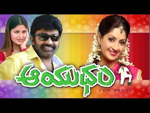 Aayudham telugu movie || abba yem full song || rajashekar.