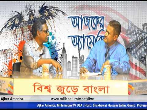 Ajker America : Millennium TV USA : Bangla Talk Show