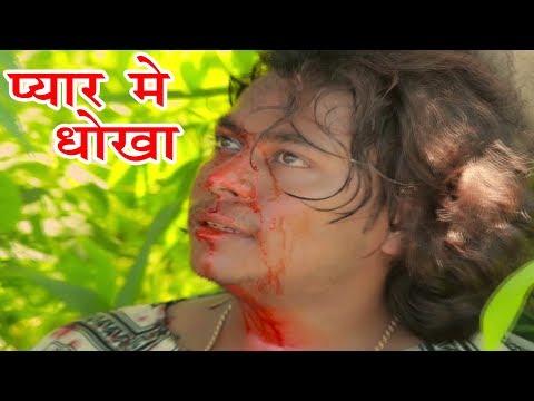 प्यार में धोखा - Sidha Sada Amar Ke Badmash Banawalu - Amar Dewana - Bhojpuri Hit Songs 2017