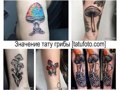 Значение тату грибы - факты и фото для сайта Tatufoto.com