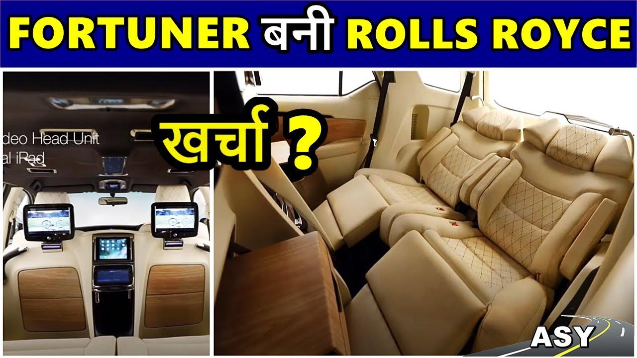 Fortuner बनी Rolls royce⭐कितना खर्चा ?⭐ Dc modified fortuner like rolls royce | ASY