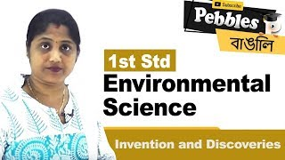 1st Std Environmental science in Bengali | Invention and Discover | CH - 18 | 1st std Science |