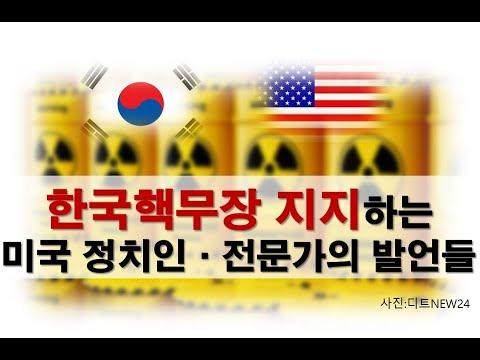 [장성철TV-38화]한국핵무장을 지지하는 미국 정치인 · 전문가 8인 발언 정리