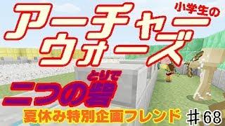 ビターのマインクラフト【WiiU】実況!小学生の「アーチャーウォーズ 2つの砦」! ♯68 thumbnail