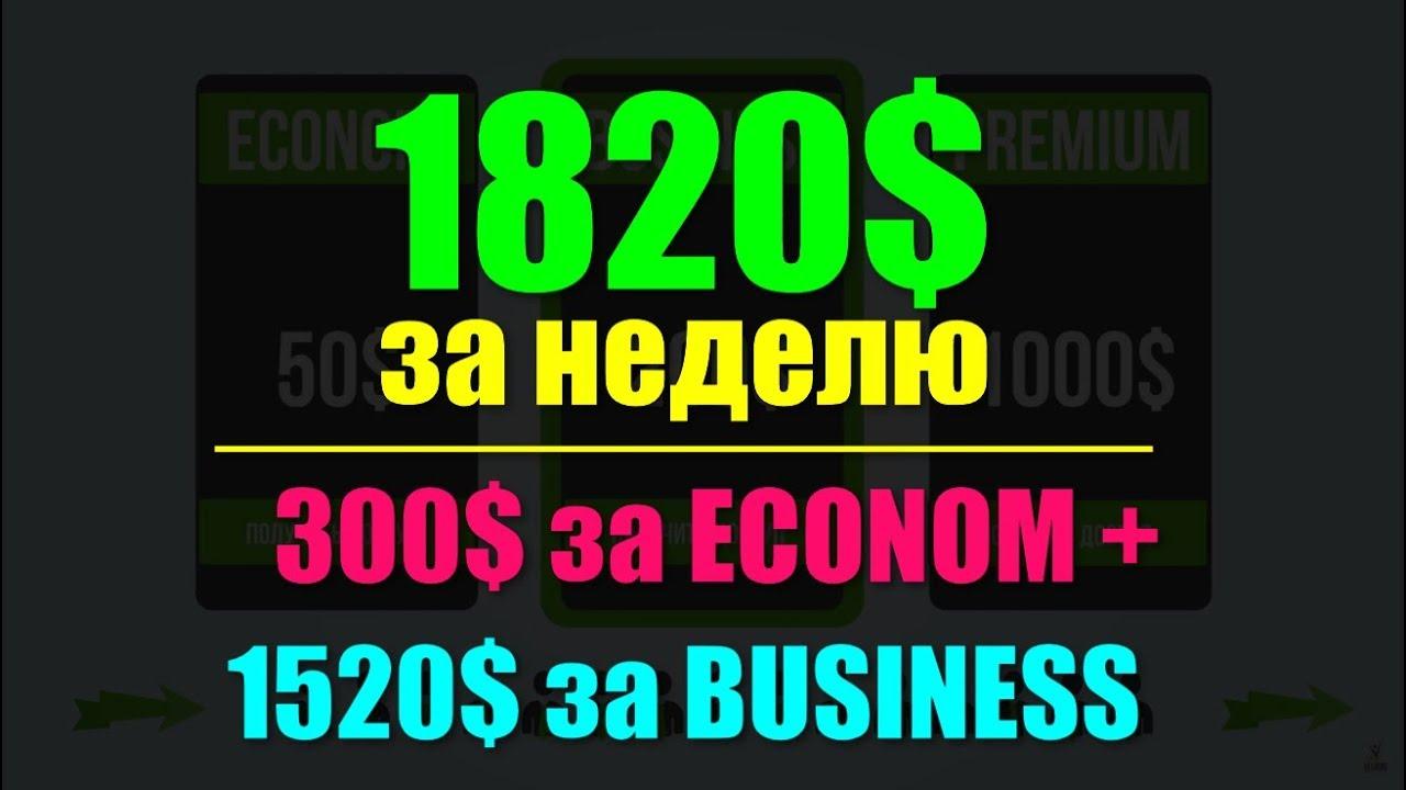 CashUP 1820$ | Как Заработать в Интернете | автоматический на пк заработок денег