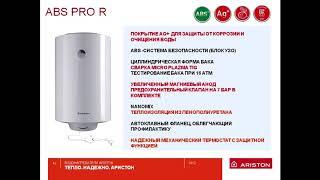 Видеообзор водонагревателя Ariston ABS PRO R - V Slim