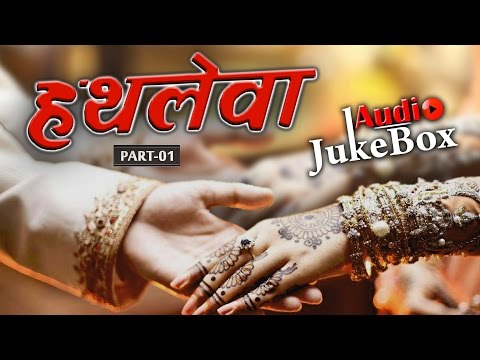 Latest Rajasthani Vivah Geet | Hathleva | Part 1 | FULL Audio Song | New Marwadi Song | Arjun Rao