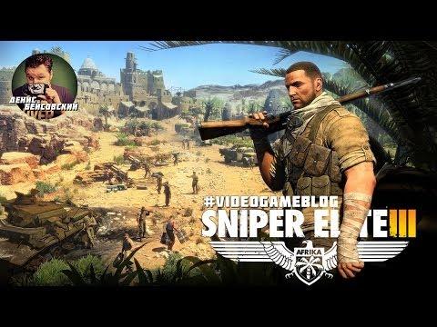 Sniper Elite 3: Afrika   Рецензия, Обзор   PC, PS3, PS4, XBOX ONE, XBOX 360
