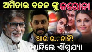 ପୁଣି ଅମିତାଭ ବଚ୍ଚନ ଙ୍କୁ କରୋନା,Amitabh Bachchan,Abhishek Bachchan, odiasnews,