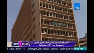 القوي العاملة:غدا تلقي طلبات راغبي العمل بالسعودية علي 7 تخصصات طبية برواتب 10 الي 14 ألف ريال سعودي