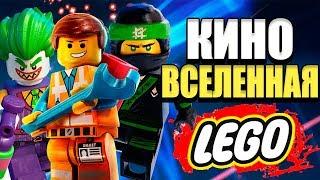 Киновселенная LEGO ! Новые LEGO фильмы! LEGO ФИЛЬМ / LEGO БЭТМЕН ФИЛЬМ / LEGO НИНДЗЯГО ФИЛЬМ