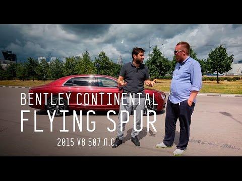 Bentley Continental Flying Spur 2015 V8 507 л.с. - Большой тест-драйв