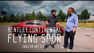 Bentley Continental Flying Spur 2015 V8 507 л с    Большой тест драйв
