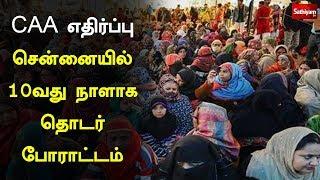 CAA எதிர்ப்பு : சென்னையில் 10வது நாளாக தொடர் போராட்டம்   Washermanpet Protest   CAA Protest