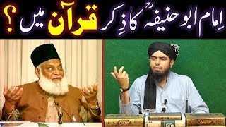 Kia Imam Abu Hanifah رحمہ اللہ ka Ziker QUR'AN main bhi hai ??? Reply to Dr.  ISRAR Ahmad رحمہ اللہ