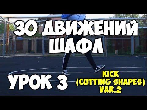 30 движений ШАФЛ танца  - Урок 3 - Kick Cutting shapes VAR #2 - Шафл танец обучение для начинающих!