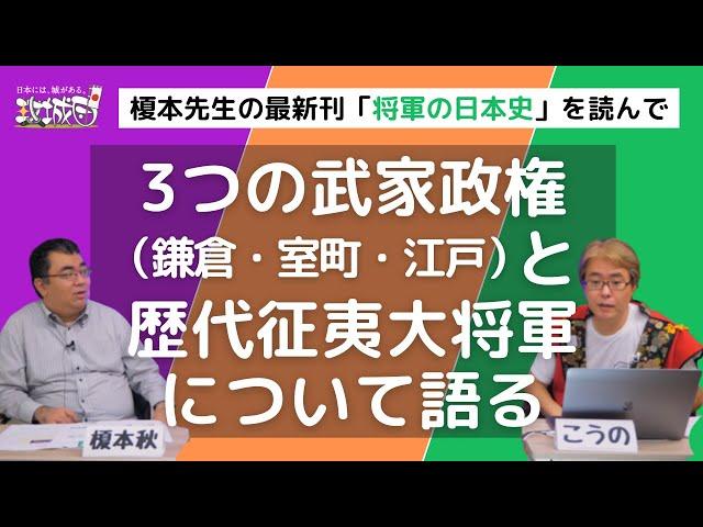 「将軍の日本史」の著者、榎本秋先生から歴代の武家政権と征夷大将軍について教わる