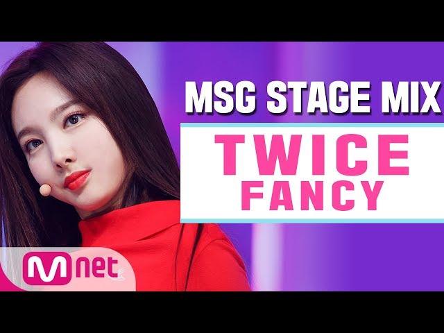 [MSG STAGE MIX] TWICE - FANCY