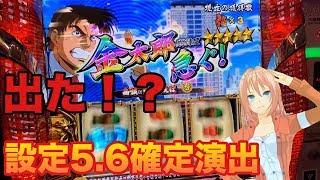 新台パチスロサラリーマン金太郎〜MAX〜6.1号機を新台実践!予想外のと...