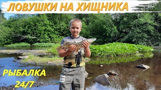 ДЕДОВСКИЙ СПОСОБ ЛОВУШКИ НА ЩУКУ Рыбалка на хищника