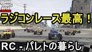 GTA5 RCバンディート「RC - パレトの暮らし」ラジコンレース最高!