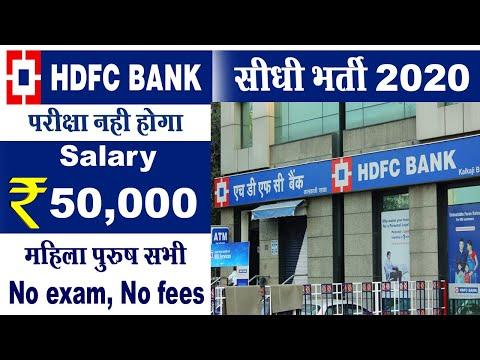 HDFC bank recruitment 2020 | HDFC job vacancy 2020 | HDFC bank job apply online 2020 | Bank jobs