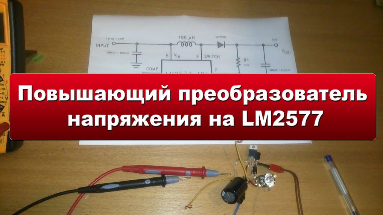 схема устройства преобразователя с 1.5 вольт до 9 вольт