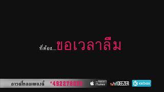 ขอเวลาลืม - Aun Feeble Heart Feat.Ouiai (คาราโอเกะ) Karaoke