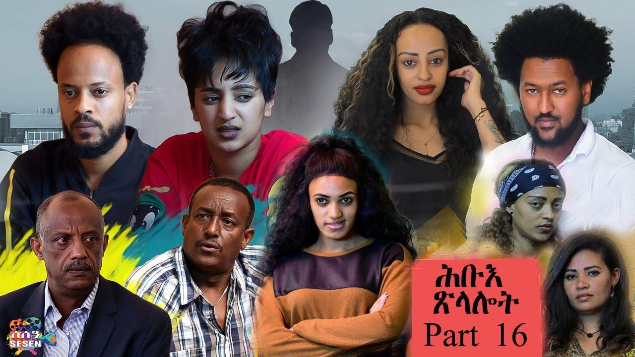 Download New Eritrean series Movie 2021 Hibue Xlalot (ሕቡእ ጽላሎት) ብ ሳሙኤል ረዘነ Part 16
