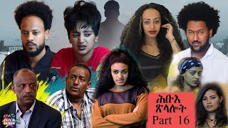 New Eritrean series Movie 2021 Hibue Xlalot (ሕቡእ ጽላሎት) ብ ሳሙኤል ረዘነ Part 16