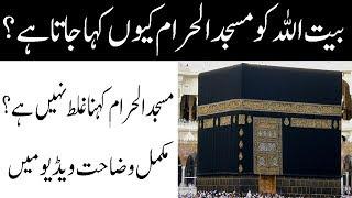 Khana Kaaba Ko Masjid Ul Haraam Kiyon Kaha Jata Hai | Haram Sharef Latest News Updates