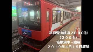 【✫5】【全区間】箱根登山鉄道2000形(サン・モリッツ号) 箱根湯本→強羅
