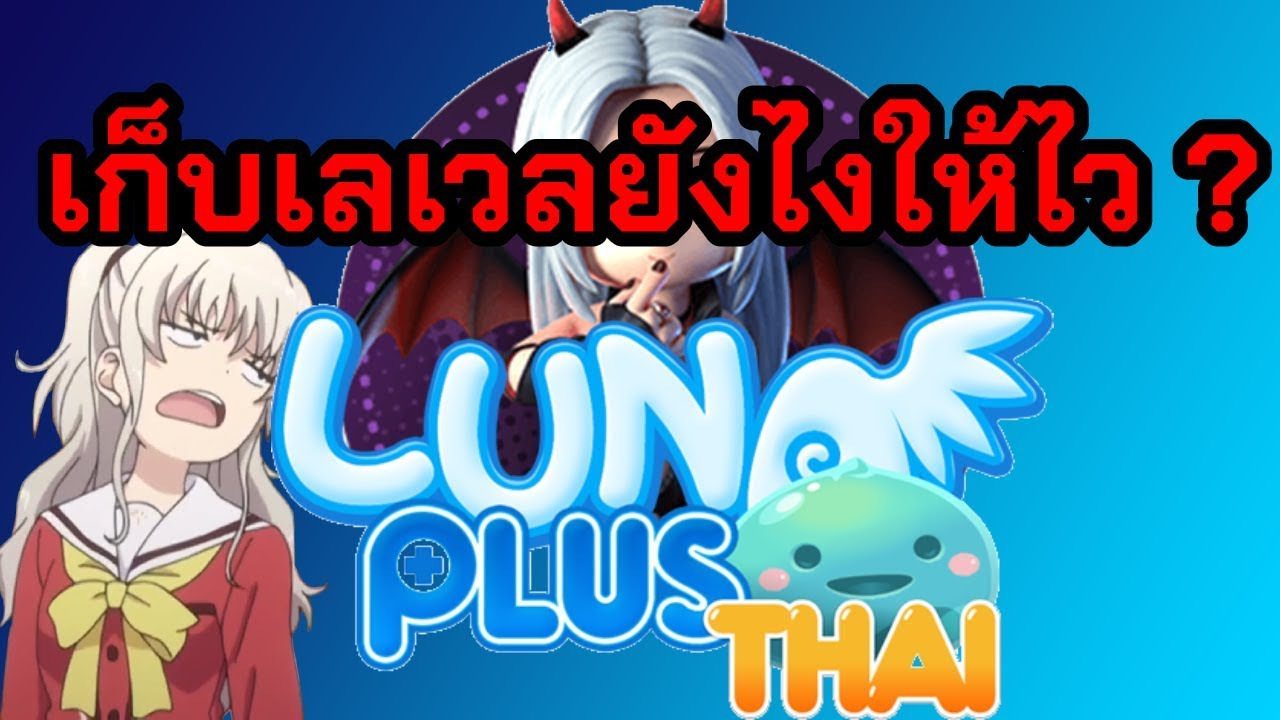 Luna Plus Thai เทคนิคการเก็บเลเวลแบบสมบูรณ์
