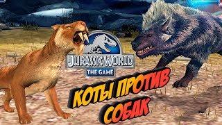Коты против Собак Доисторическая битва Jurassic World The Game