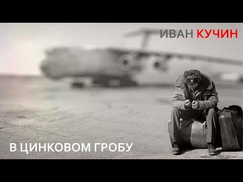 Иван Кучин - В цинковом гробу