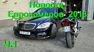 Новости о нерастаможенных автомобилях в Украине 2018 Часть 1
