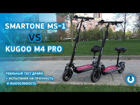 SmartONE MS-1 против Kugoo M4 Pro. Испытание на прочность и выносливость