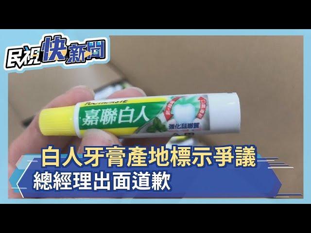 白人牙膏產地標示爭議 總經理出面道歉-民視新聞