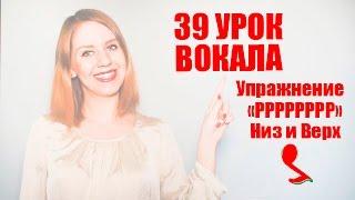 УВЕЛИЧИВАЕМ ДИАПАЗОН ГОЛОСА / 39 Урок Вокала смотреть онлайн в хорошем качестве бесплатно - VIDEOOO