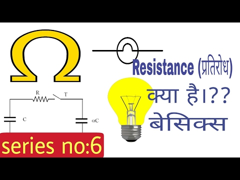 WHAT IS RESISTANCE IN HINDI (Hindi/Urdu)-YouTube SEO Electro Technic